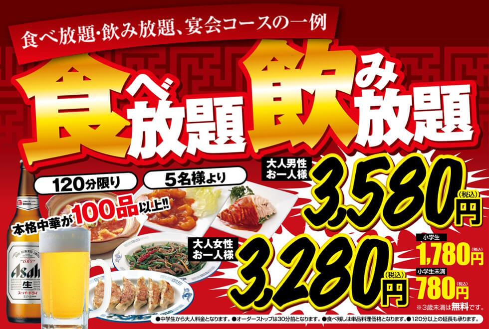 אכול כפי יכולתך ביפן!