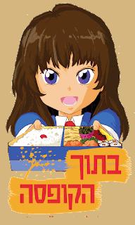 בתוך הקופסה – ספר בנטו הראשון בישראל