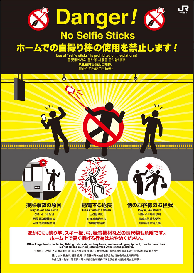 יש לכם מקל סלפי ? – אל תשתמשו בו ברכבת או בתחנת רכבת !