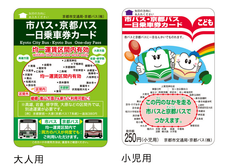 kyoto-city-bus-kyoto-bus-one-day-pass