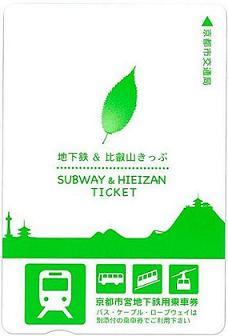subway-and-hieizan-ticket4