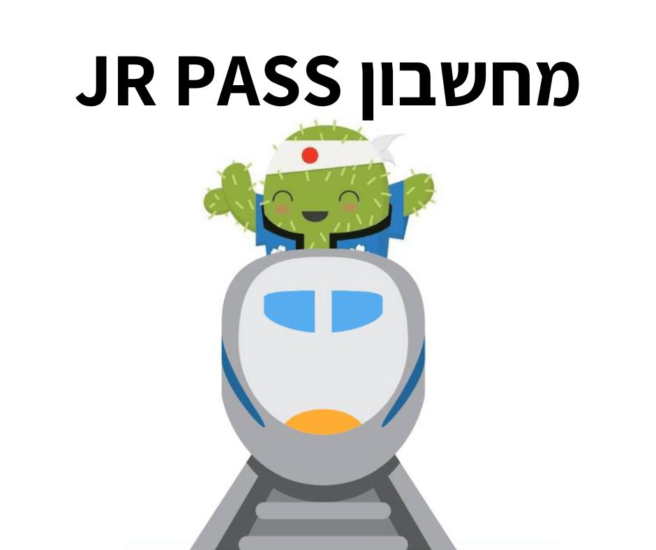 מחשבון JR PASS – בדקו אם כדאי לכם לקנות japan rail pass