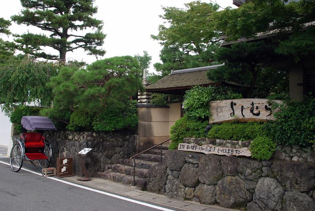אראשיאמה יושימורה – Arashiyama Yoshimura
