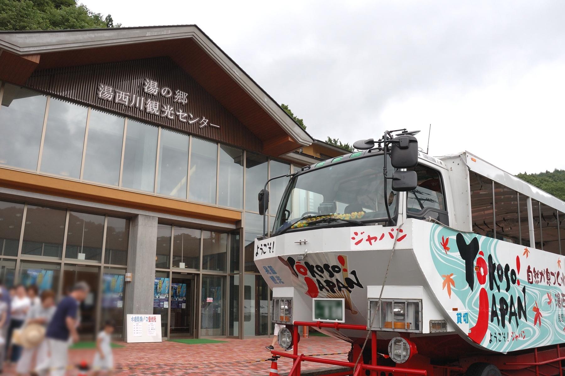 תחנת יונישיגאווה רודסייד – יונישיגאווה אונסן – Yunishigawa Roadside Station