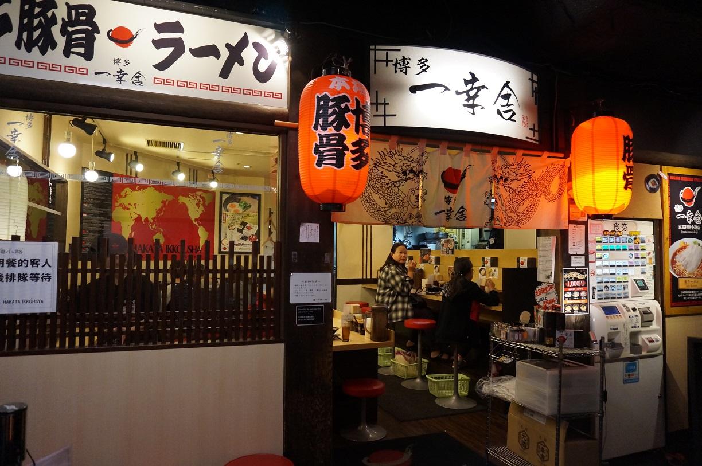 ראמן קוג'י – תחנת קיוטו – Kyoto Ramen Koji