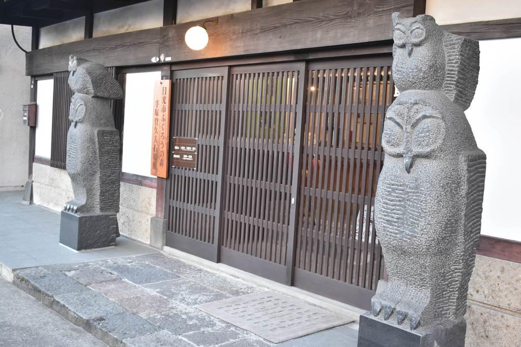 """מוזיאון """"יער ינשופים"""" פוקורו נו מורי – איימאג'י – Fukuro no Mori Museum"""
