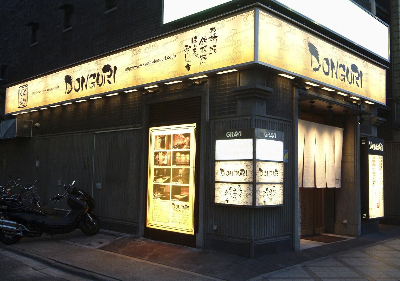 דונגורי קיוטו אקימאי – מרכז קיוטו – Donguri Kyoto Ekimae